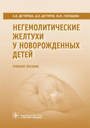 Негемолитические желтухи у новорожденных детей