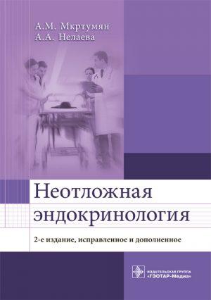 Неотложная эндокринология. Библиотека врача-специалиста