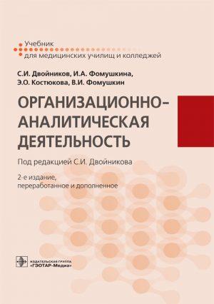 Организационно-аналитическая деятельность. Учебник