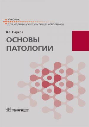 Основы патологии. Учебник