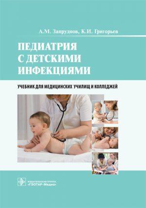 Педиатрия с детскими инфекциями. Учебник