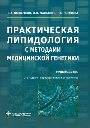 Практическая липидология с методами медицинской генетики. Руководство