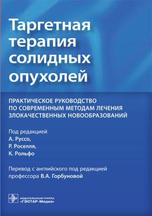 Таргетная терапия солидных опухолей. Практическое руководство по современным методам лечения злокачественных новообразований