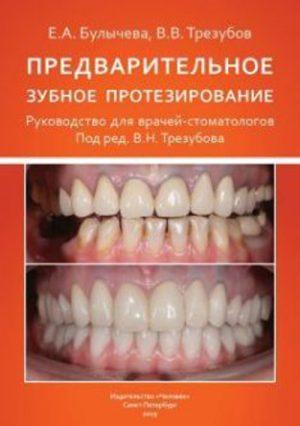 Предварительное зубное протезирование