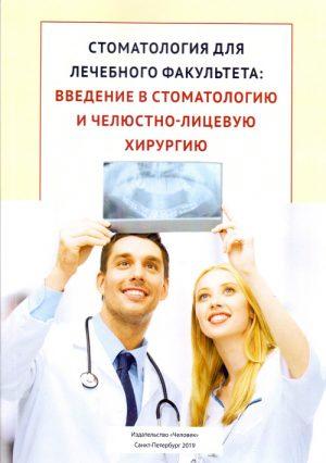Стоматология для лечебного факультета. Введение в стоматологию и челюстно-лицевую хирургию