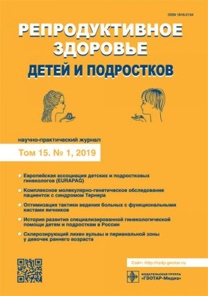 Репродуктивное здоровье детей и подростков 1/2019