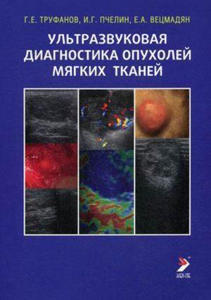 Ультразвуковая диагностика опухолей мягких тканей