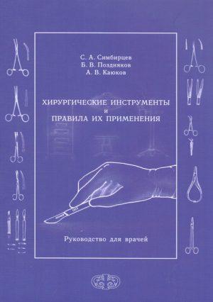 Хирургические инструменты и правила их применения. Руководство