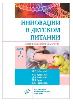 Инновации в детском питании. Ежегодное издание с каталогом. Выпуск 1