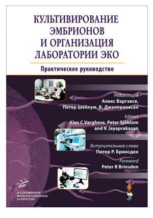 Культивирование эмбрионов и организация лаборатории ЭКО. Практическое руководство
