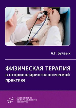 Физическая терапия в оториноларингологической практике. Практическое руководство