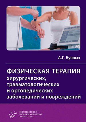 Физическая терапия хирургических, травматологических и ортопедических заболеваний и повреждений. Практическое руководство