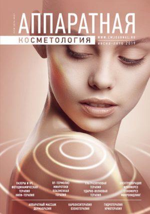 Аппаратная косметология весна-лето 1-2/2019