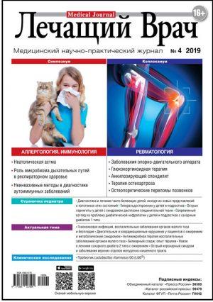 Лечащий врач 4/2019