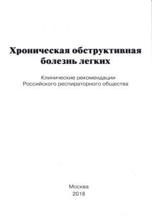 Хроническая обструктивная болезнь легких. Клинические рекомендации Российского респираторного общества