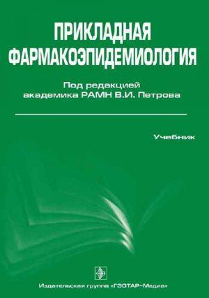 Прикладная фармакоэпидемиология. Учебник