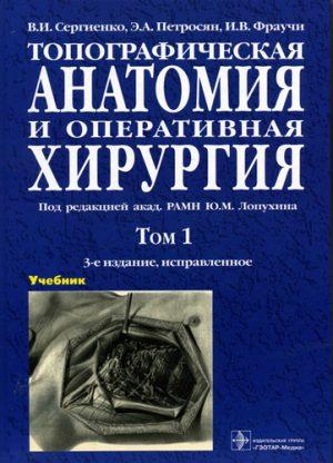 Топографическая анатомия и оперативная хирургия. Учебник. Том 1
