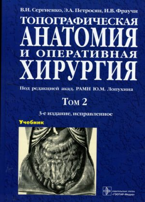 Топографическая анатомия и оперативная хирургия. Учебник. Том 2