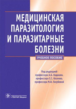 Медицинская паразитология и паразитарные болезни. Учебное пособие