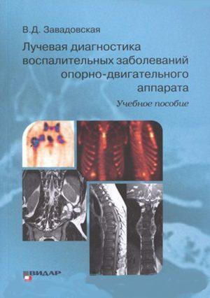 Лучевая диагностика воспалительных заболеваний опорно-двигательного аппарата. Учебное пособие