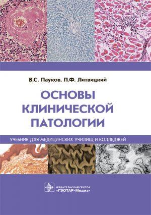 Основы клинической патологии. Учебник