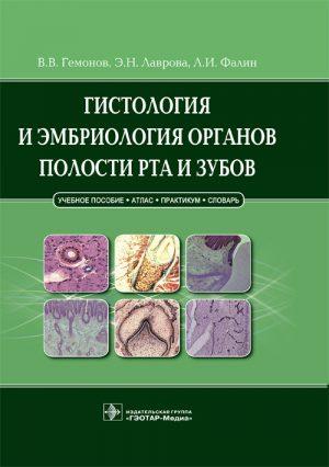 Гистология и эмбриология органов полости рта и зубов. Учебное пособие