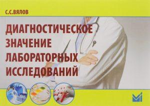 Диагностическое значение лабораторных исследований