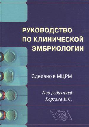 Руководство по клинической эмбриологии