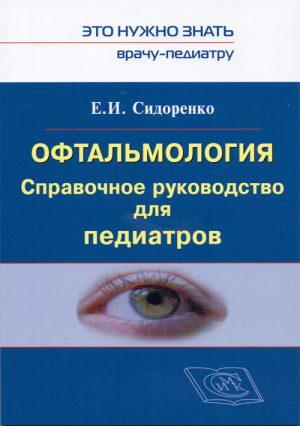 Офтальмология. Справочное руководство для педиатров. Книга 1