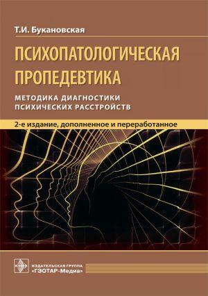 Психопатологическая пропедевтика. Методика диагностики психических расстройств