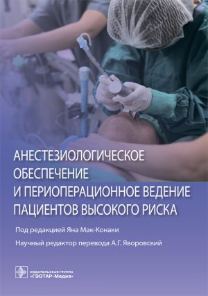 Анестезиологическое обеспечение и периоперационное ведение пациентов высокого риска