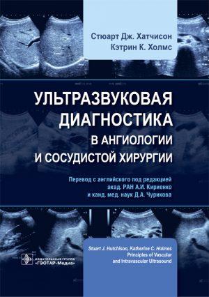 Ультразвуковая диагностика в ангиологии и сосудистой хирургии