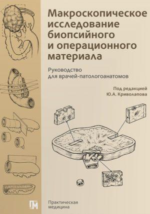 Макроскопическое иcследование биопсийного и операционного материала. Руководство