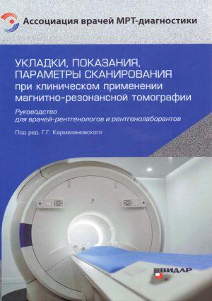 Укладки, показания, параметры сканирования при клиническом применении магнитно-резонансной томографии