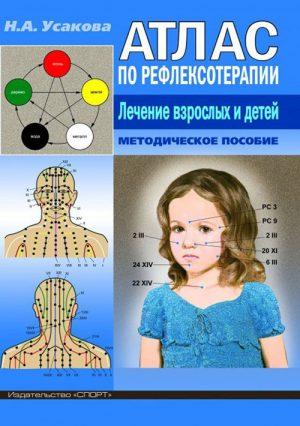 Атлас по рефлексотерапии. Лечение взрослых и детей
