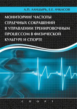 Мониторинг частоты сердечных сокращений в управлении тренировочным процессом в физической культуре и спорте