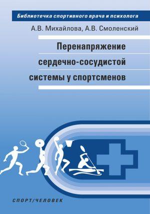Перенапряжение сердечно-сосудистой системы у спортсменов. Монография
