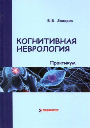 Когнитивная неврология. Практикум