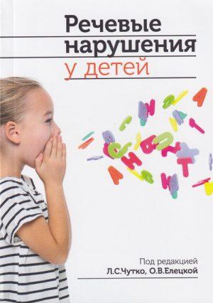 Речевые нарушения у детей