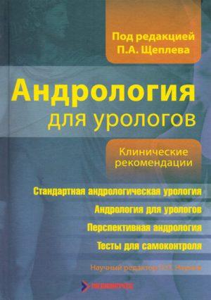 Андрология для урологов. Клинические рекомендации