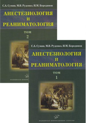 Анестезиология и реаниматология. В 2-х томах. Комплект