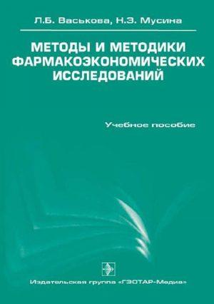Методы и методики фармакоэкономических исследований. Учебное пособие