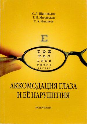 Аккомодация глаза и её нарушения. Монография
