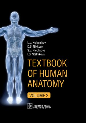 Textbook Of Human Anatomy. In 3 Vol. Vol. 2. Splanchnology And Cardiovascular System