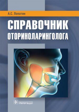 Справочник оториноларинголога