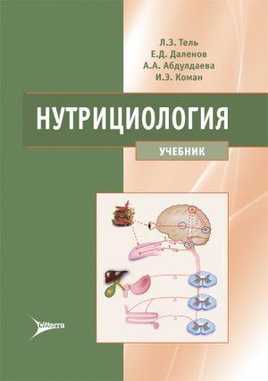 Нутрициология. Учебник