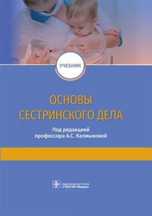 Основы сестринского дела. Учебник
