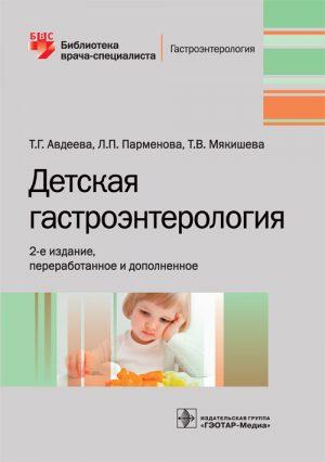 Детская гастроэнтерология. Библиотека врача-специалиста