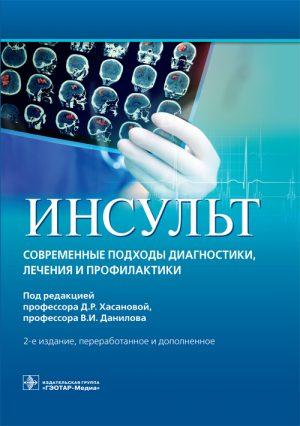 Инсульт. Современные подходы диагностики, лечения и профилактики