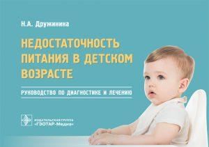 Недостаточность питания в детском возрасте. Руководство по диагностике и лечению